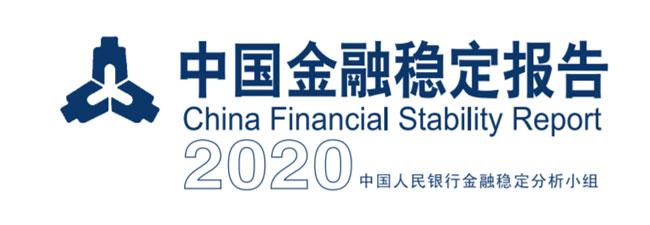 中国金融稳定报告(2020)关于信托的内容与解读 附报告PDF