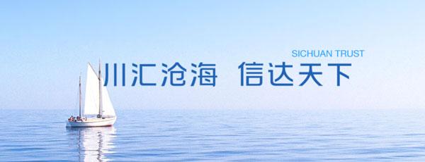 四川信托.jpg