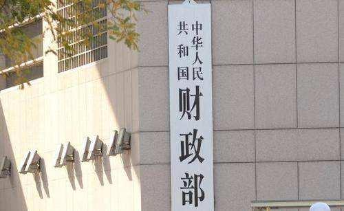 重磅!中共中央财政部:确保地方政府债务不发生系统性风险!