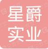 惠民三号-徐州睢宁星爵实业债权收益权资产计划
